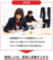武田塾の参考書学習3.png