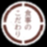 Cafe楓_こだわり(切りだし).png