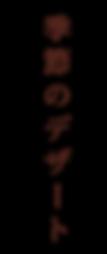 アートボード-33.png