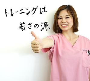 理学療法士 吉永 美