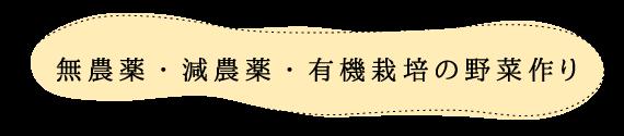 タイトル_無農薬.png