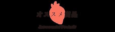 タイトル_おすすめ商品.png