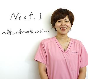介護福祉士 渡部 由美