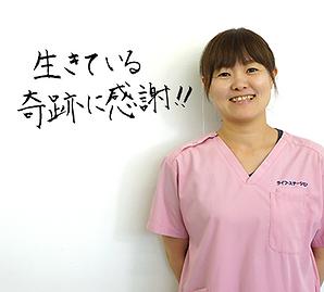看護師 岸川 裕香