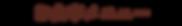 アートボード 21 のコピー 2.png