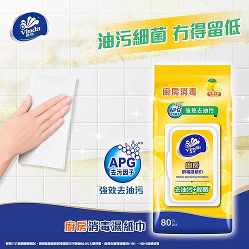 維達消毒濕紙巾(廚房) (80片)