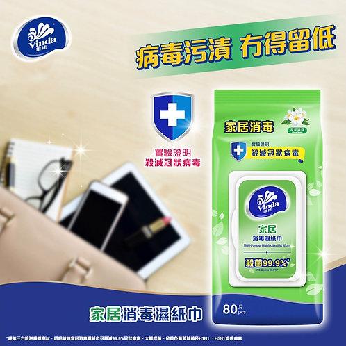 維達消毒濕紙巾(家居) (80片)