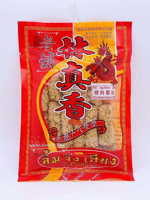 林真香豬肉鬆絲條(100g)