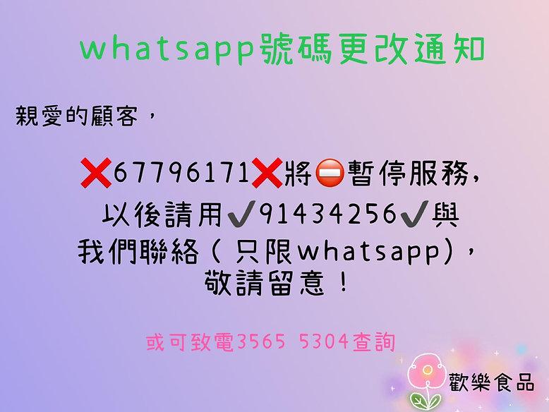 whatsapp 更改通知.jpeg