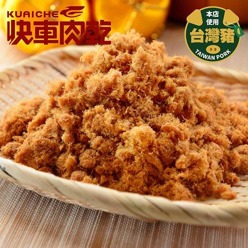 台灣*快車肉乾*招牌豬肉鬆 (160g)