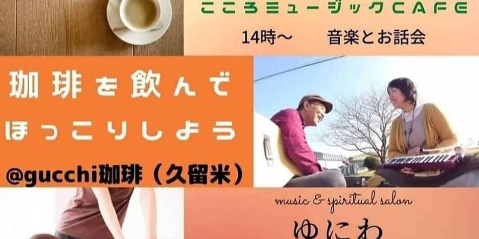 こころミュージックcafe@gucchi珈琲