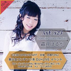 最新イベント情報・AxE x17