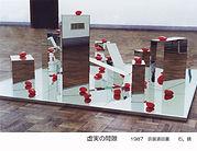 虚実の間隙 1987 須田賞.jpg
