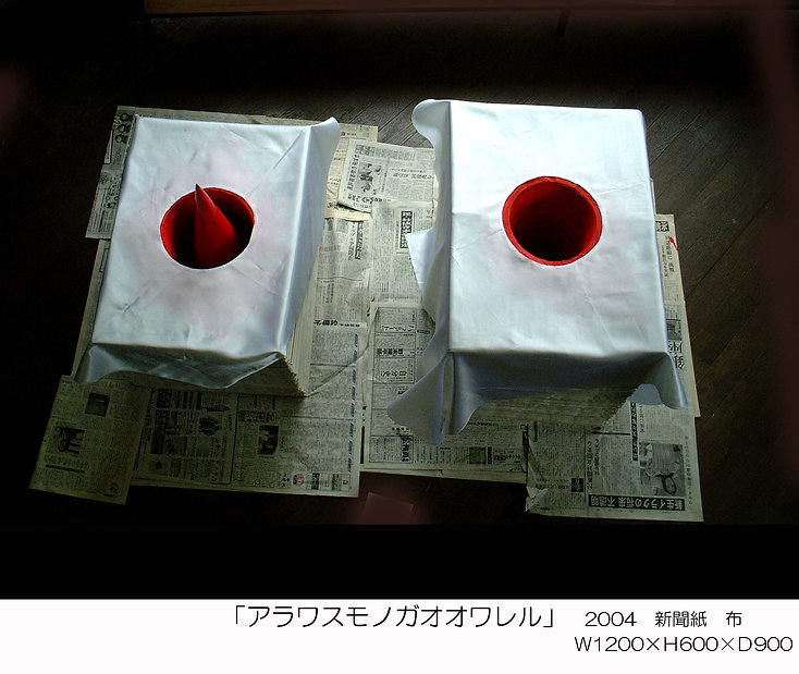アラワスモノガオオワレル2004セレクト.jpg