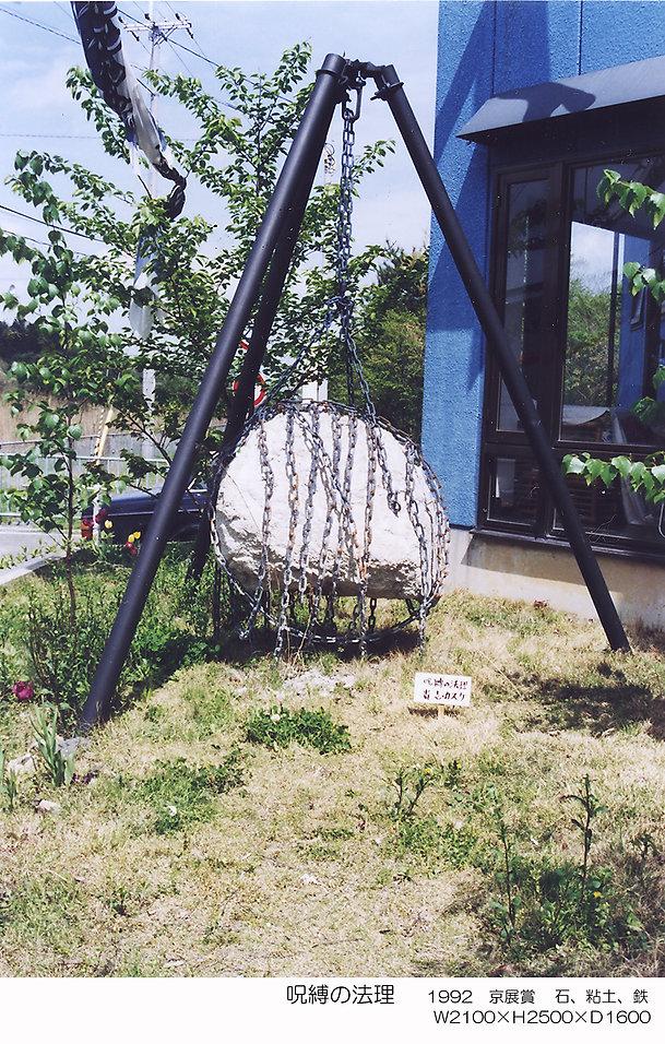 呪縛の法理 1992 京展賞.jpg