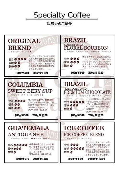 焙煎豆の紹介2021.1.jpg