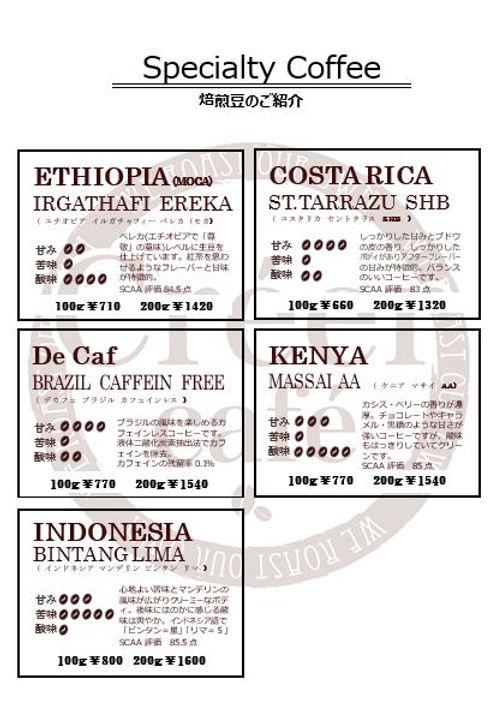 焙煎豆の紹介2021.2.jpg