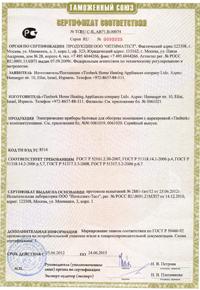 Сертификат ТР ТС.png