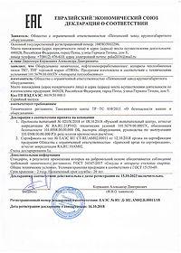 deklaratsiya-AM02-B-00011-18-500x700x150
