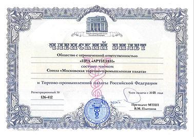 Членский билет МТПП.jpg