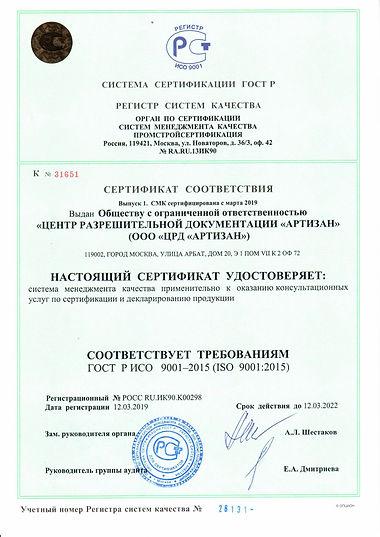 ГОСТ Р ИСО 9001-2015 ООО ЦРД АРТИЗАН гос