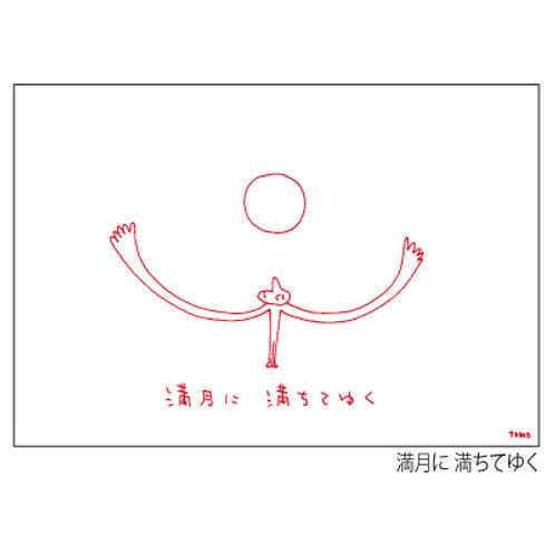 Tomo Ohta Postcard
