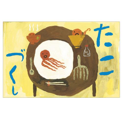 Haruko Kobayashi Postcard
