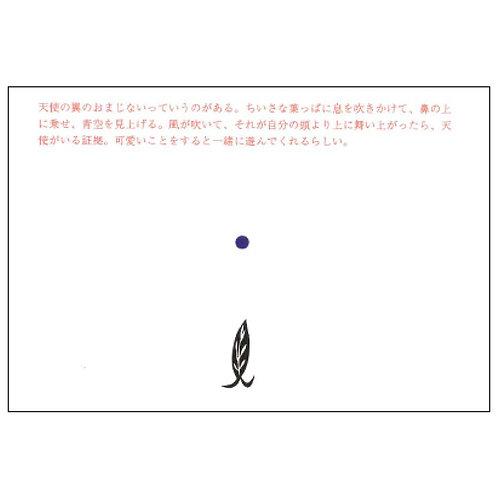Hiroshi Nagai Postcard
