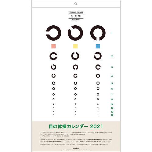 2021 Gymnastics Calendar / Ken Wakasaki vol.139