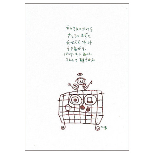 Megumi Sakakibara Postcard
