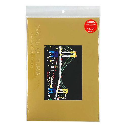 YuKINo OHMuRA Seal Art / Rainbow Bridge