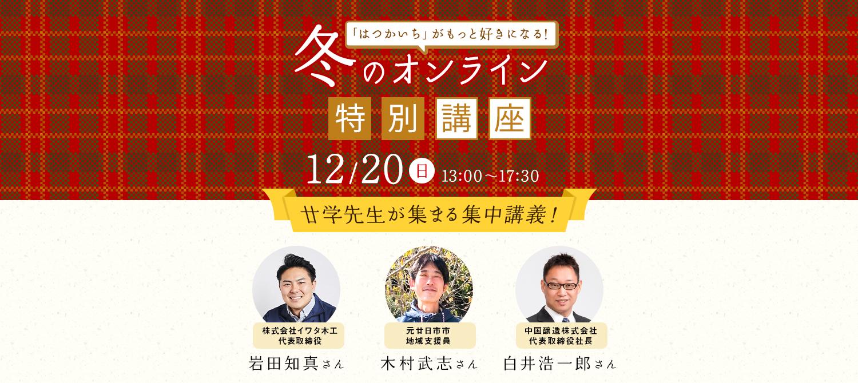 冬の特別講座4.png
