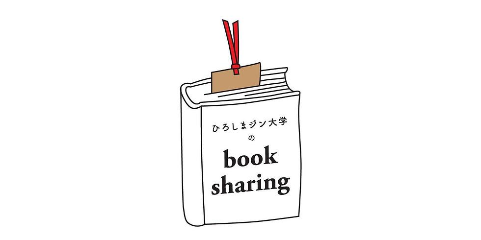 【まるごとマチゴト】ブックシェアリング