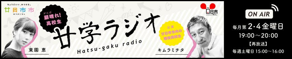 廿学ラジオ.jpg