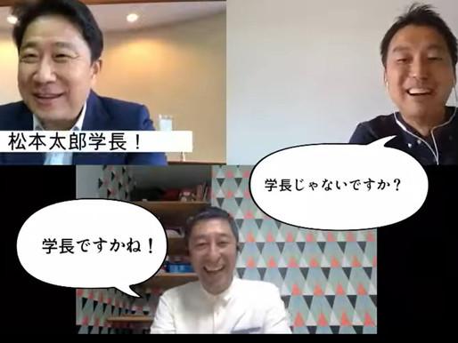 【オンライン特別授業】廿学の学長就任⁉︎ 松本太郎市長に学ぶ『廿日市市』の魅力!