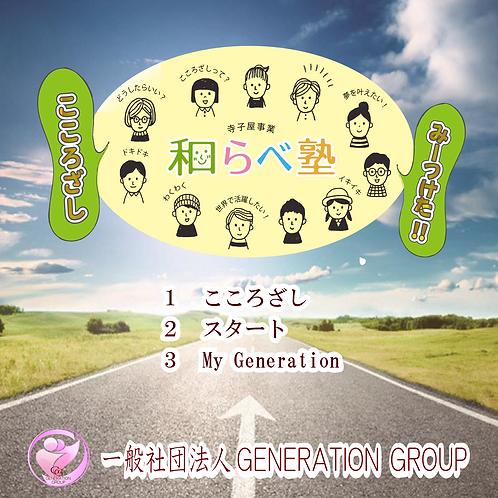 和らべ塾オリジナルテーマソング『こころざし』CD
