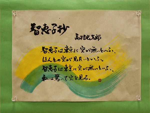 19金沢市 <書> 加角 優美.jpg