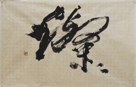 26千葉県 <書> 浅野 陽三朗.jpg