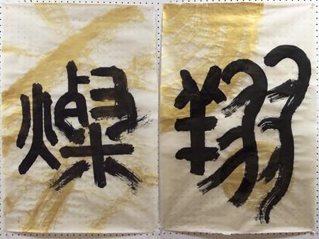 29新潟県 <書> 稲田 シヲ .jpg