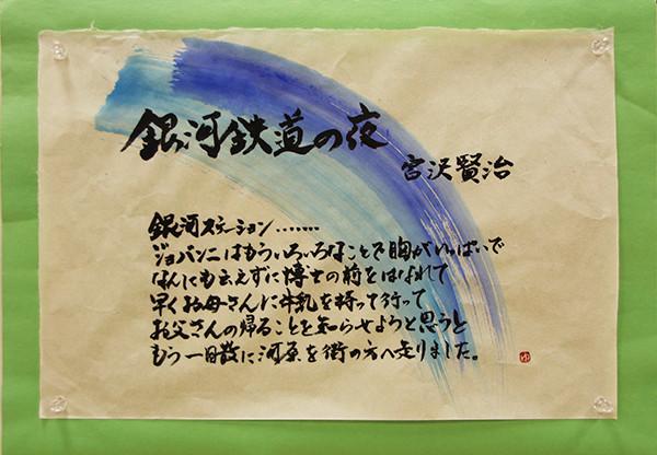 20金沢市 <書> 加角 優美.jpg