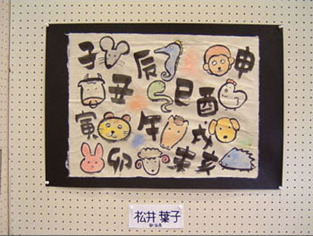 06新潟県  <画> 松井 葉子 .jpg