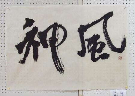 27千葉県 <書> 浅野陽三郎.jpg
