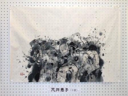 07千葉県 <画> 荒井 恵子.jpg