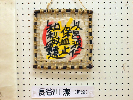 22新潟県 <クラフト> 長谷川 潔.jpg