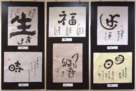 06長野県  <書> 妙泉・葉舟・虹円・玉鈴・春紅・和雪.jpg
