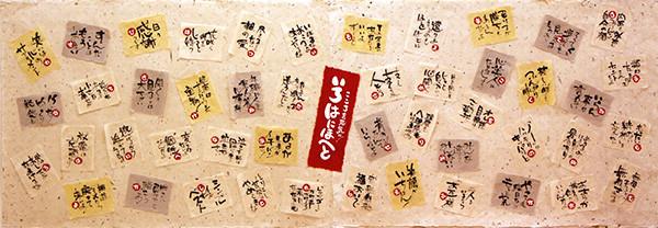 13新潟市 <書> 稲田 シヲ.jpg