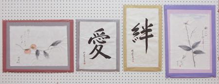 37石川県 <書> 上村 弥栄子.jpg