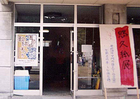 01悠久紙展入り口.jpg
