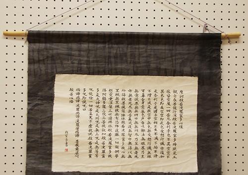 28金沢市 <書> 土本 真世.jpg
