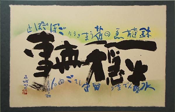 32南砺市 瀬川 石城 広田絹子の歌.jpg